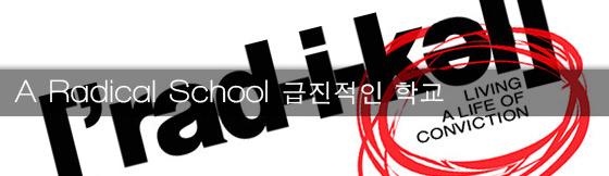 2013mainDirArtHdr-21ARadicalSchool